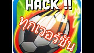 [NKB] - โกง Head Soccer Hack ทุกเวอร์ชั่น [2016 ยังใช้ได้][NoRoot!!]