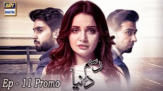 Rasm-e-Duniya Episode 11 Promo - ARY Digital Drama