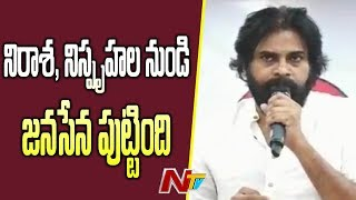 Pawan Kalyan Speech at Janasena Party Meeting | Srikakulam | NTV