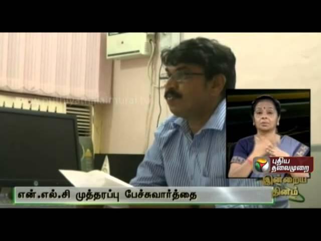 NLC - Tripartite talks at Puduchery fail