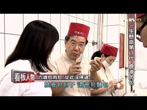 台灣-看板人物-20161106 鹿港肉包 一生懸命第八代