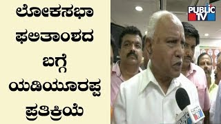 BS Yeddyurappa Reacts On BJP's VIctory In The Lok Sabha Elections