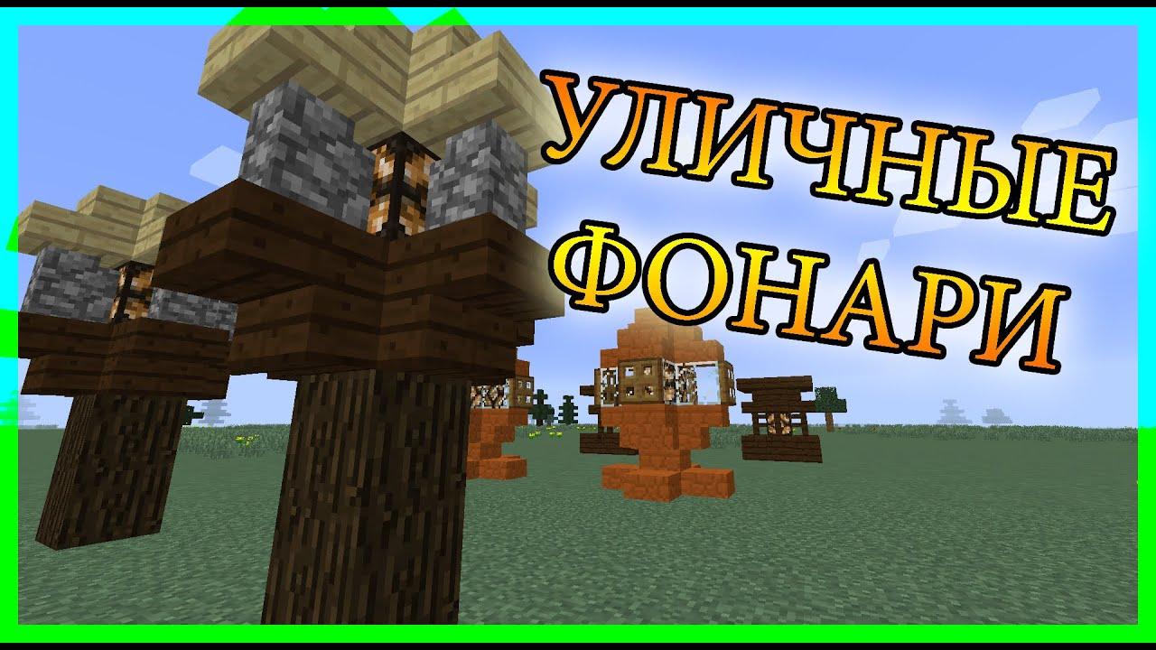 Minecraft. УЛИЧНЫЕ ФОНАРИ. Как построить/сделать уличный фонарь в майнкрафт? - YouTube