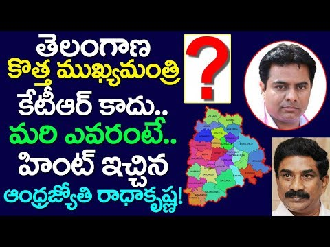 Who is Next CM Of Telangana| Not KTR | Andhra Jyothi Radhakrishna Hint