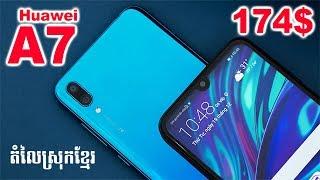 huawei a7 review khmer - phone in cambodia - khmer shop - huawei a7 price - huawei a7 specs