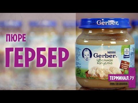 Видеообзор от терминал.ру детское пюре  Gerber