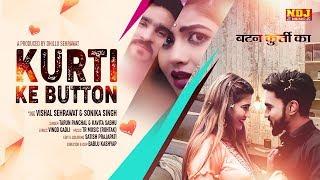 KURTI KE BUTTON 2 Tarun Panchal Sonika Singh Visha