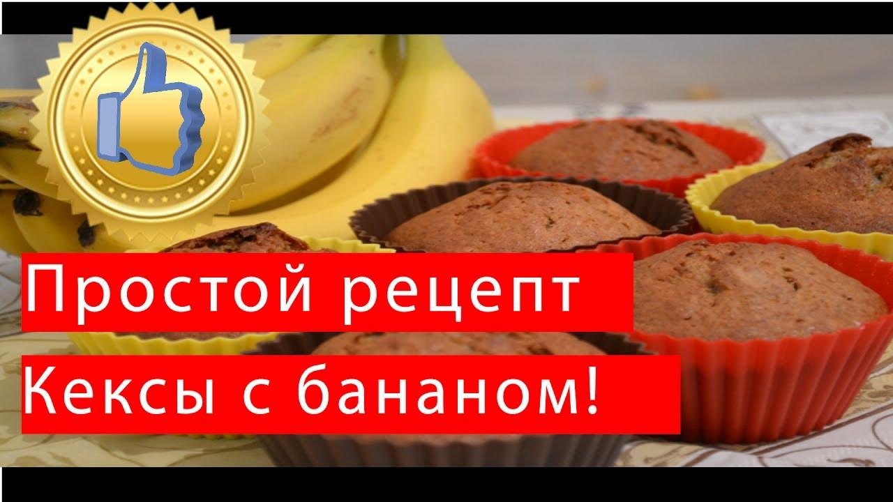 Как приготовить кексы в домашних условиях рецепт в духовке