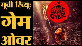 Game Over Review in Hindi | Taapsee Pannu | Ashwin Saravanan | Anurag Kashyap | lallantop review