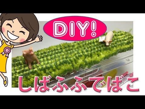 【100均毛糸】編み物しないで色々作れちゃう☆