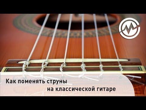 Как поменять струны на классической гитаре