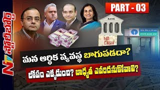 Reasons Behind The Upset of Indian Economy? | Banking Sector Losing Credibility | Story Board 03