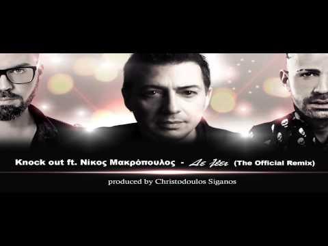 BEST NEW Greek Mix 2014 No3 - DJ Panos C - Η Καλύτερη Ελληνική Διασκέδαση