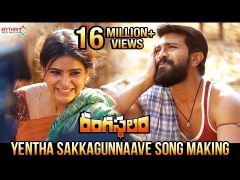 Yentha Sakkagunnaave Song Making | Rangasthalam Telugu Movie | Ram Charan | Samantha | Aadhi | DSP
