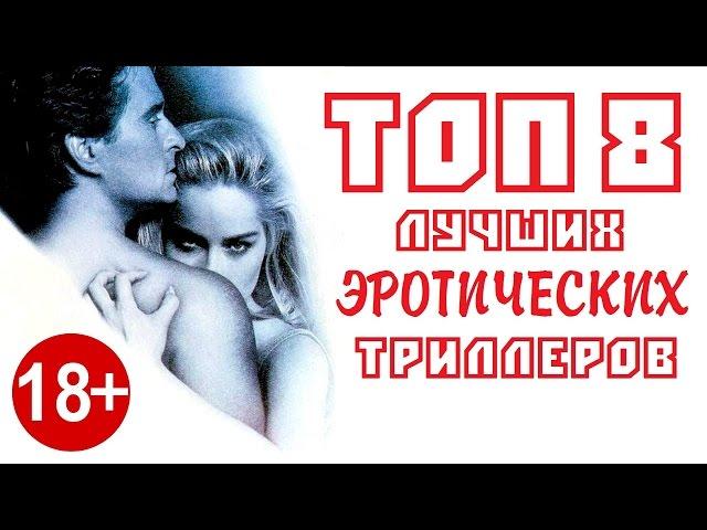 top-eroticheskih-trillerov