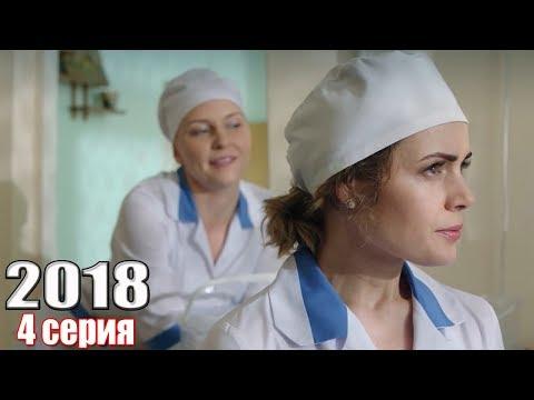 ПРЕМЬЕРА Новинка 2018! БЕГЛЯНКА (2018) 4 серия Русские мелодрамы 2018, фильмы HD