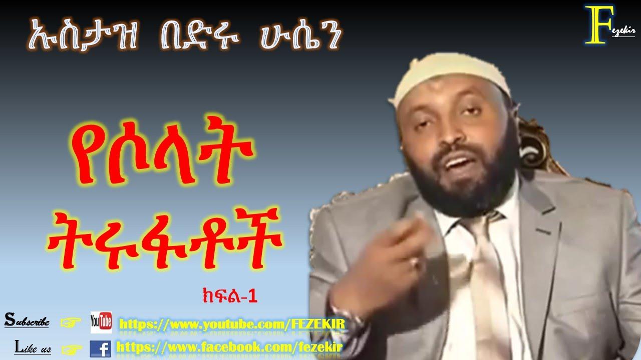 Yesolat Tirufat ~ Ustaz Bedru Hussein   Part 01