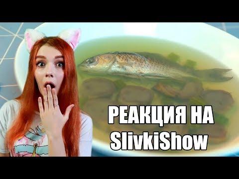 КАК ПРОЖИТЬ ЦЕЛЫЙ ДЕНЬ - НА 0 РУБЛЕЙ! РЕАКЦИЯ НА SlivkiShow