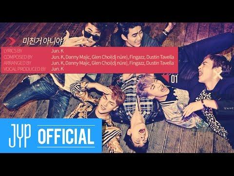 2PM 4th Album 미친거 아니야?(GO CRAZY!) Album Spoiler