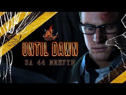 Until Dawn За 44 Минуты [Нарезка]