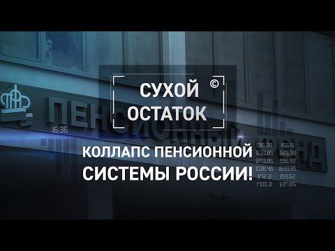Коллапс пенсионной системы России! [Сухой остаток]