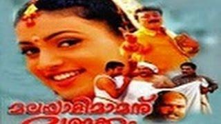 Ezhu Sundara Rathrikal - Malayali Mamanu Vanakkam 2002: Full Malayalam Movie