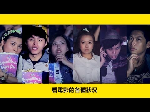 這群人 TGOP│看電影的各種狀況【語錄系列】 People Without Movie Etiquette 【Quotation Series】