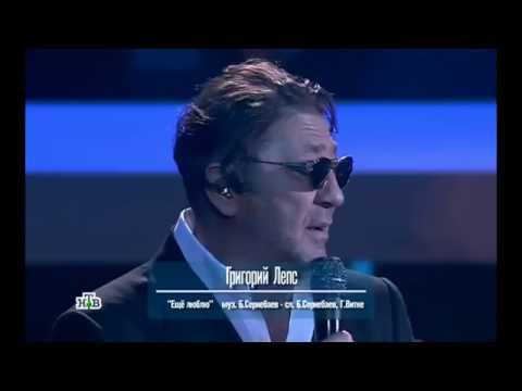 A'Studio и Григорий Лепс – «Ещё люблю» (Симфони'А, НТВ, 11 июня 2016)