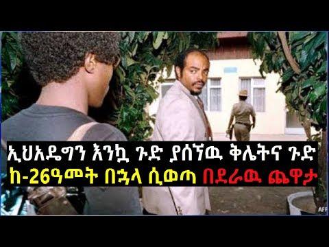 ኢህአዴግን እንኳ ጉድ ያሰኘዉ ቅሌትና ጉድ ከ 26ዓመት በኋላ ሲወጣ በደራዉ ጨዋታ Yederaw Chewata Ethiopia The History Not Seen Do