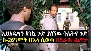 Yederaw Chewata Ethiopia The History Not Seen Do