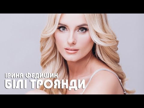 Прем'єра 🔺 Ірина Федишин -  Білі троянди