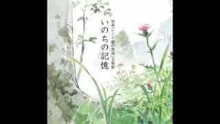 Kaguya-Hime no Monogatari - Inochi No Kioku - Nikaido Kazumi (The Tale of the Princess Kaguya OST)