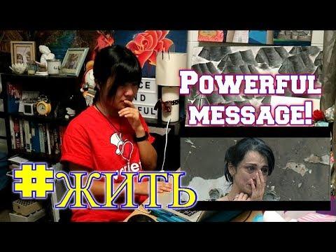 #ЖИТЬ (Live) - Реакция/ REACTION (POWERFUL)