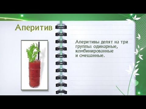 Кулинарная энциклопедия - Аперитив