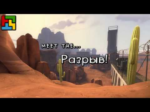 Team Fortress 2 - РАЗРЫВ !!!