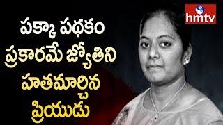 పక్కా పథకం ప్రకారమే జ్యోతిని హతమార్చిన ప్రియుడు | hmtv Special Report On  Jyothi Case