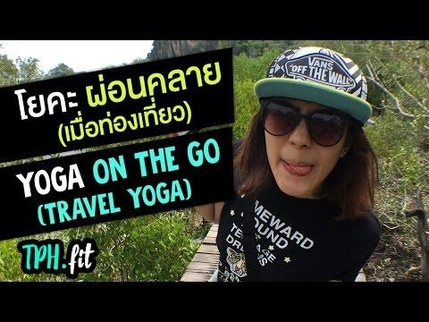 โยคะเบื้องต้น  ผ่อนคลาย เมื่อท่องเที่ยว ♥ 10 mins Travel Yoga   TPH Fit EP.15 - ThePlanteHouse