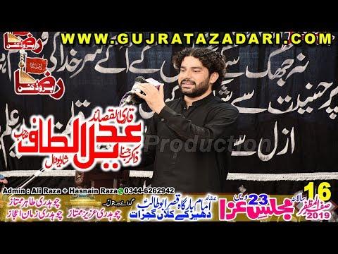 Zakir Adeel Altaf | 16 Safar 2019 | Dahreekay Gujrat || Raza Production