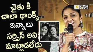 Swapna Dutt Thanking Naga Chaitanya for Cameo as ANR in Mahanati Movie @Press Meet