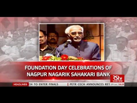 Shri M Hamid Ansari's remarks at the foundation day celebrations of Nagpur Nagarik Sahakari Bank
