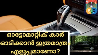 How to Drive a Car With An Automatic Transmission Malayalam