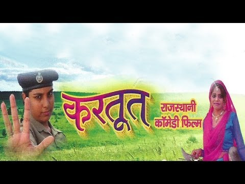 kartoot | Rajasthani Comedy Film 2014 | Full ((official)) New Movie | 1080p Hd video