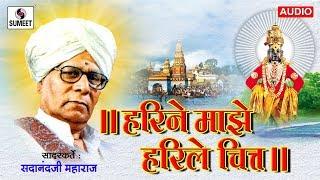 Harine Majhe Harile Chitta Shri Sadanand Maharaj Sumeet Music