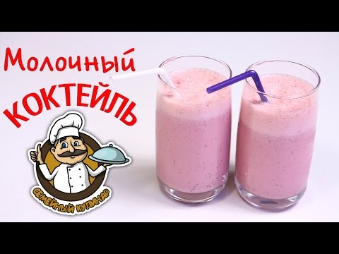 Как делать молочный коктейль в домашних условиях из мороженого 34