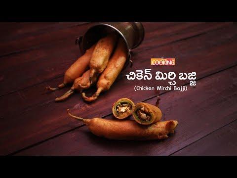 Chicken Mirchi Bajji in Telugu | చికెన్ మిర్చి బజ్జి