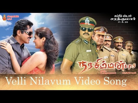 Velli Nilavum Video Song - Narasimman I.p.s | Sarath Kumar | Megna Raj | Massaudiosandvideos video