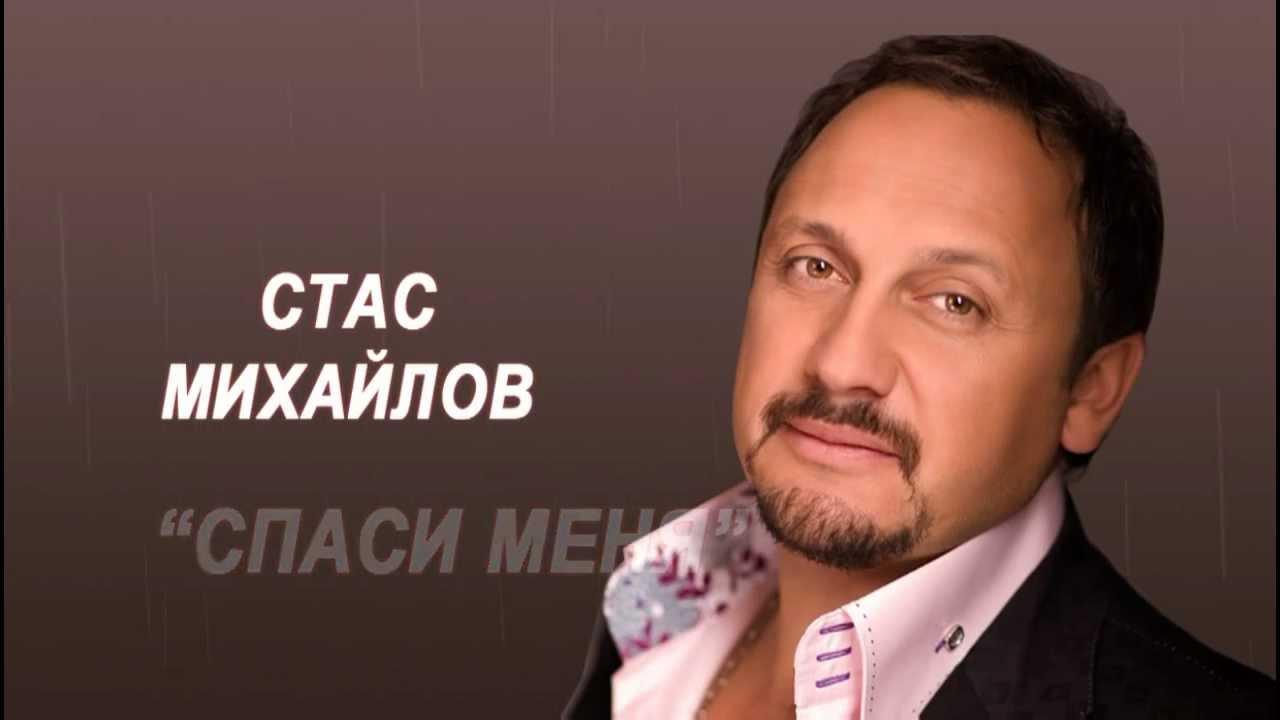 Стас Михайлов / Новый клип / Спаси меня