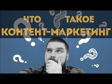 Что такое контент-маркетинг? Просто о сложном
