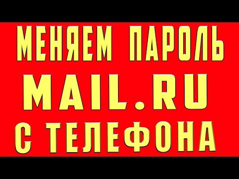 Как Поменять Пароль от Почты Mail.ru на Телефоне, Как Сменить Пароль от Почты  Mail.ru на Телефоне