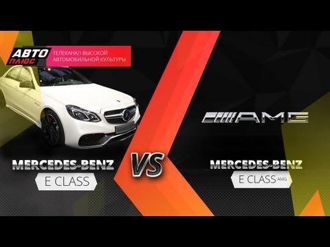 Тест-драйв - Сравниваем Mercedes E-Class и E-Class AMG